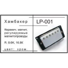 Звукосниматель для электрогитары Les Paul LP-001