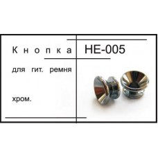 Кнопка для гитарного ремня HE005