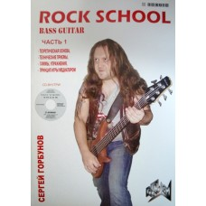 """Рок-школа. Бас-гитара"",  С. Горбунов"