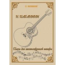 """""""Сборник пьес для 6-ти струнной гитары"""", Н. Паганини (EMUZIN НТ-1)"""