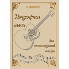 """""""Популярные пьесы для шестиструнной гитары."""",  Ю. Рысенков"""