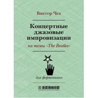 """""""Концертные джазовые импровизации на темы """"The Beatles"""", В.Чех"""