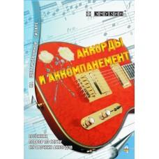 """""""Аккорды и аккомпанемент на шестиструнной гитаре"""", EMUZIN, СП-4"""