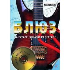 """""""Блюз на гитаре. Джазовая версия"""", EMUZIN, СП-2"""