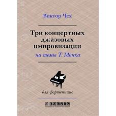 """""""Три концертные джазовые импровизации на темы Телониуса Монка"""", В.Чех."""