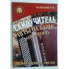 """Школа игры на баяне"" , Р. Бажилин"