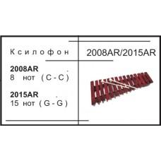 Ксилофон 8 нот 2008AR