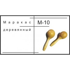 Маракас М-10