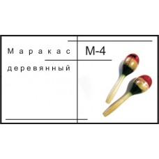 Маракас деревянный М-4