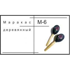 Маракас деревянный М-6