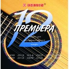 """Струны для двенадцатиструнной акустической гитары """"ПРЕМЬЕРА"""" EMUZIN 12П-01"""