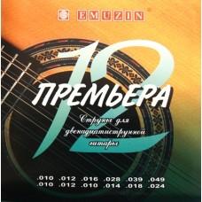"""Струны для двенадцатиструнной акустической гитары """"ПРЕМЬЕРА"""" EMUZIN 12П-03"""