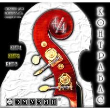Струны для КОНТРАБАСА EMUZIN КНТ-2
