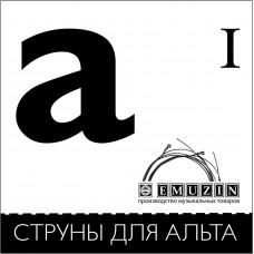 Отдельная струна для альта EMUZIN СА-01(Ля)