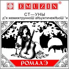 """Струны для семиструнной акустической гитары """"РОМАЛЭ"""" EMUZIN 7РОМ"""